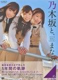 nogizaka46-139